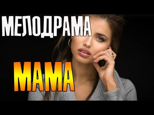 Премьера 2018! Мама - Русские мелодрамы 2018 фильмы 2018 HD