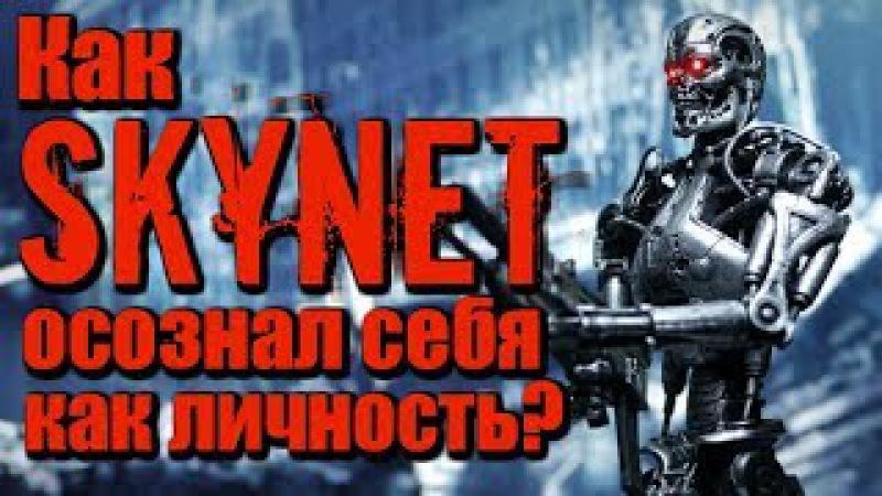 Как SkyNet осознал себя как личность?