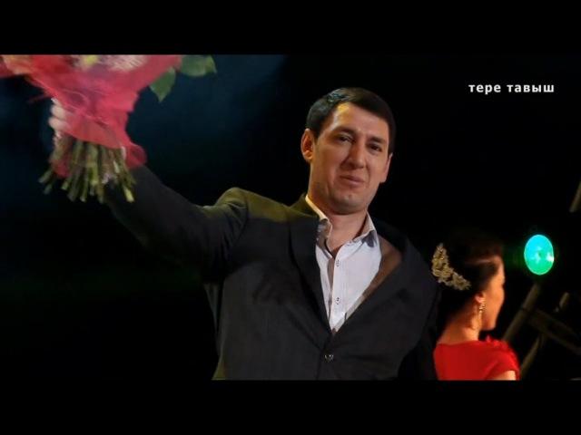 Фирдус Тямаев Түз инде йөрәгем 2017 Full HD