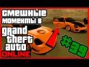 Приколы в GTA 5 ONLINE, Баги, Приколы, Фейлы, Трюки, Читерим, Смешные Моменты 39 гта 5 онлайн