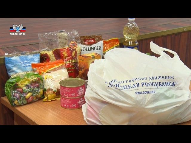 Сотрудникам шахты Комсомолец Донбасса вручили продуктовые наборы