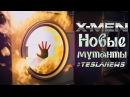 Люди Икс Новые мутанты 2018 Обзор от TESLANEWS