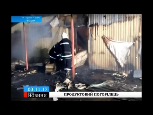 На Золотоніщині невідомі, імовірно, підпалили продовольчий магазин