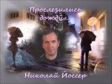Николай Йоссер. Прослезились дожди.