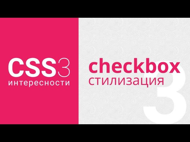 CSS3: стилизация checkbox
