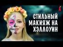 Макияж на Хэллоуин Богиня смерти или мексиканский череп
