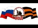 НОД - Национально Освободительное Движение!
