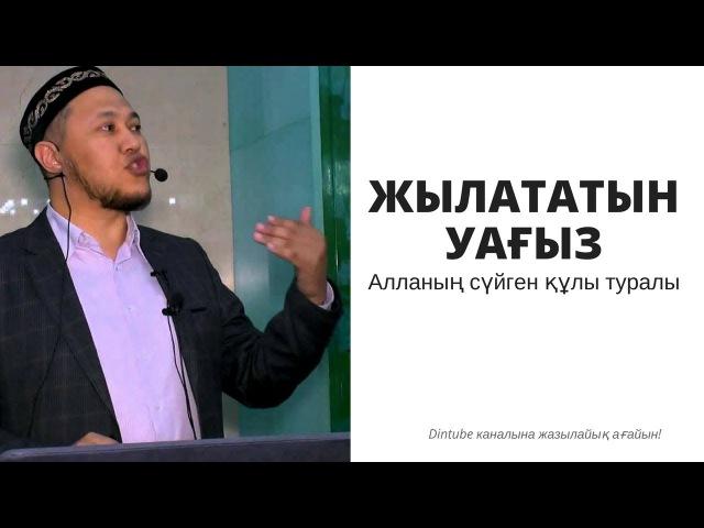 Алланың сүйген құлы туралы жылататын уағыз - Арман Қуанышбаев