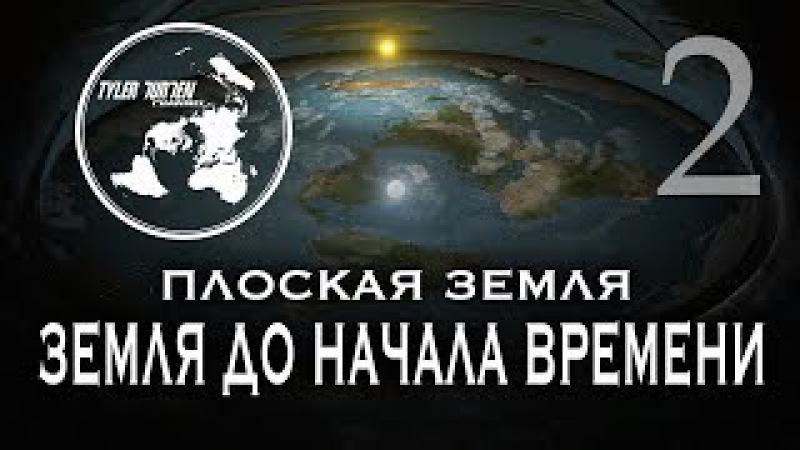 ПЛОСКАЯ ЗЕМЛЯ. Земля до начала времени 2 Часть ПРОБУЖДЕНИЕ
