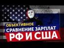 Сравнение ЗАРПЛАТ РФ и США Быть Или