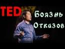 TED Jia Jiang Что я выучил за 100 дней отказов