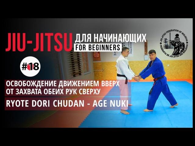 18 Риотэ Дори Чудан Аге Нуки Ryote Dori Chudan Age Nuki Освобождение от захвата за обе руки