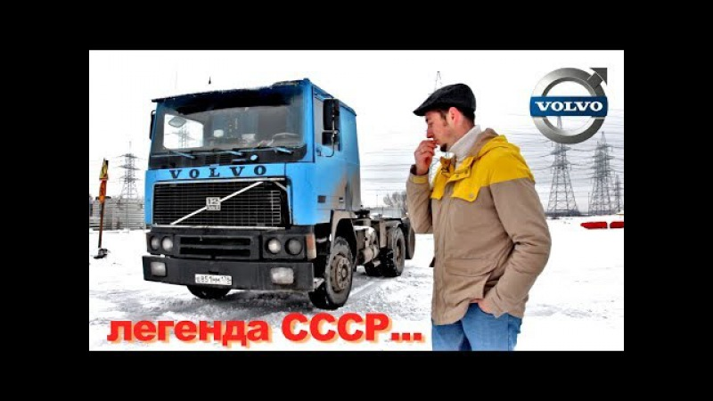 тест-драйв VOLVO F12 - ЛЕГЕНДА СССР! Обзор грузовика ВОЛЬВО Ф12 / TrucksTV
