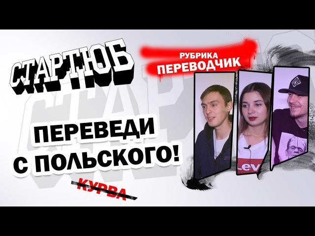 ПЕРЕВОДЧИК 4: Участники пытаются перевести слова с Польского на Русский