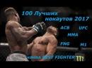 100 самых крутых нокаутов 2017 100 of the coolest knockouts of 2017