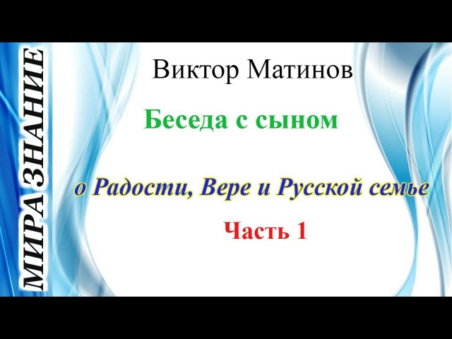 Беседа с сыном о Радости, Вере и Русской семье. Часть 1