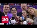 Подруги и конкурентки Загитова смогла отобрать золото у Медведевой Россия 24
