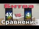 Xiaomi битва Redmi Note 4 vs Redmi Note 4X - кто круче сравнение, результаты