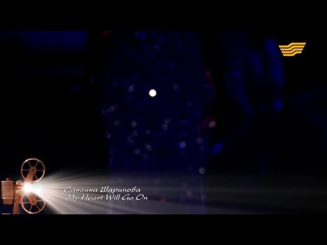 Сангина Шарипова - «My Heart Will Go On»