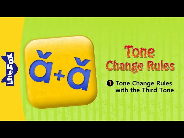 Tone Change Rules 1: Tone Change Rules with the Third Tone | Level 1 | Chinese | By Little Fox