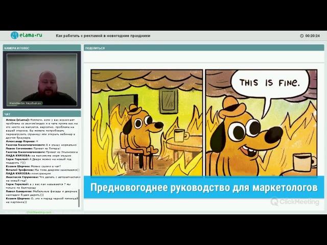ELama: Как работать с рекламой в новогодние праздники от 14.12.17