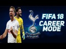 FIFA 18 Карьера тренера за Тотенхэм 3 Шпоры показывают зубы