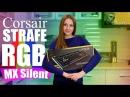 Corsair Strafe RGB MX Silent первая тихая механическая
