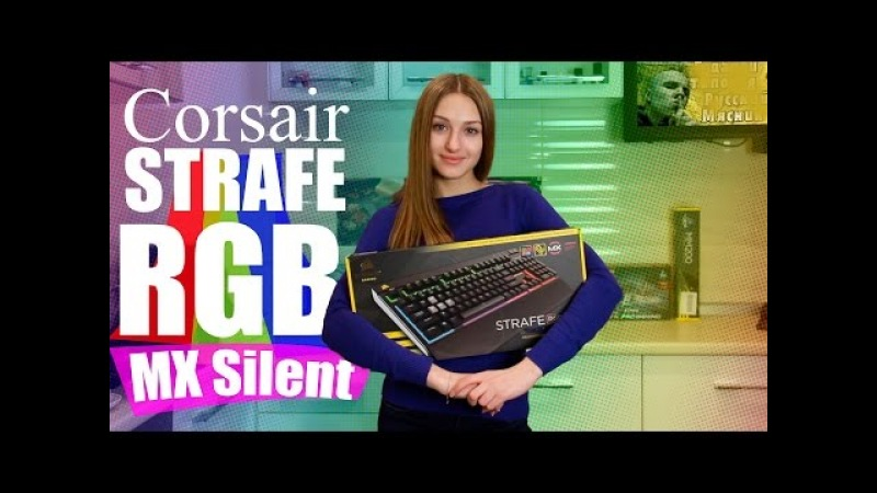 Corsair Strafe RGB MX Silent - первая тихая механическая » Freewka.com - Смотреть онлайн в хорощем качестве