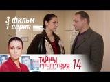 Тайны следствия 14 сезон 5 серия - Сердечная недостаточность (2014)