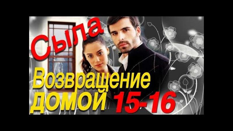 Сыла Возвращение домой Sila серия 15 16