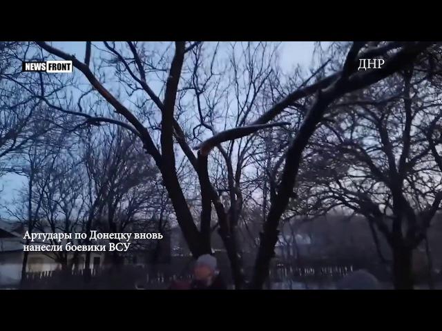 Донецк под артударами ВСУ Кадры с мест обстрела смотреть онлайн без регистрации
