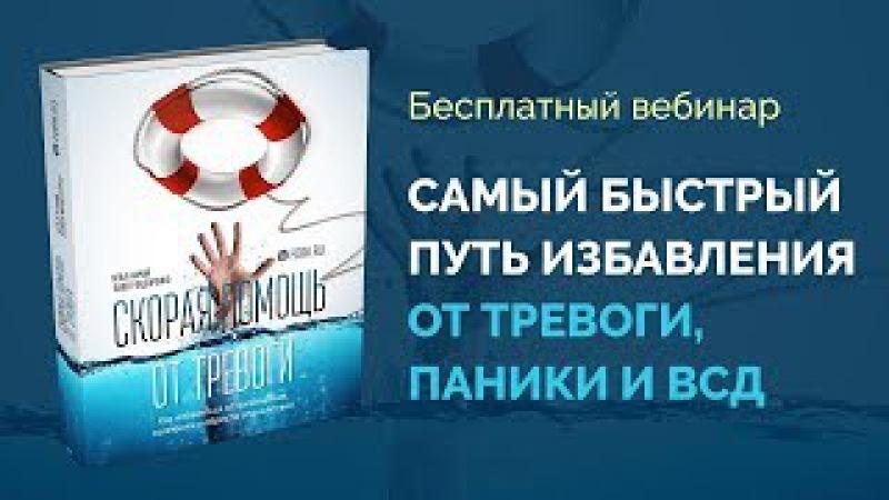 САМЫЙ БЫСТРЫЙ ПУТЬ ИЗБАВЛЕНИЯ ОТ ТРЕВОГИ, ПАНИКИ И ВСД | Павел Федоренко