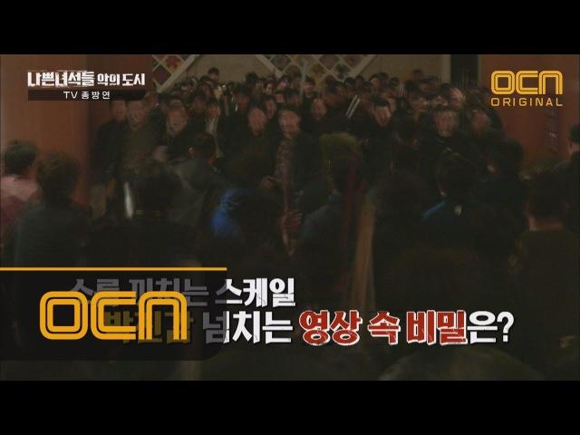 제작진이 꼽은 최고의 명장면! ′국내 드라마 최초′ 400人 격투씬 나쁜녀석들