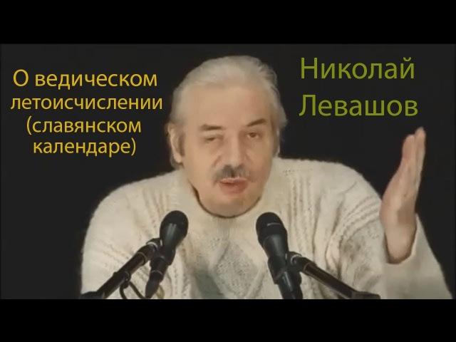 Николай Левашов. О ведическом летоисчислении (славянском календаре)