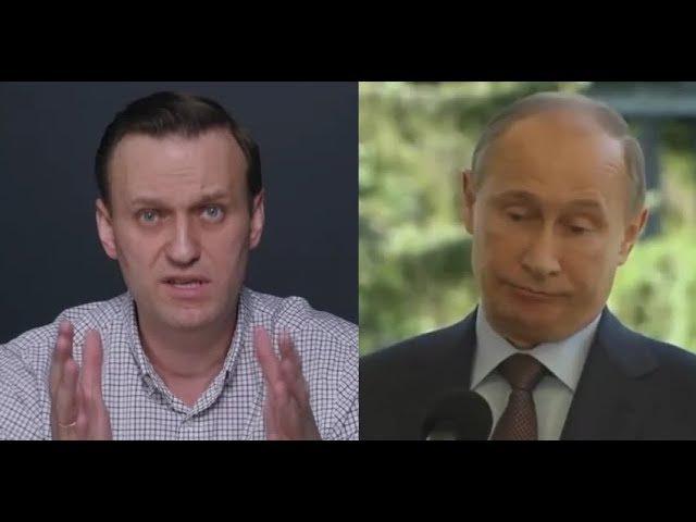 Навальный:Почему мы оплачиваем кампанию Путина?