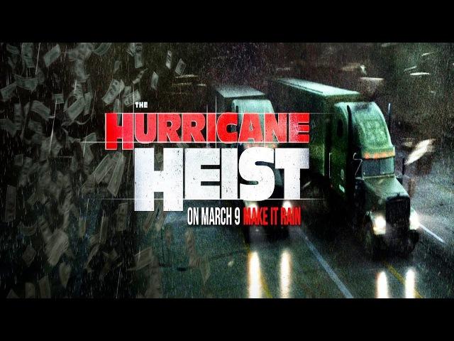 Ураганный Грабёж THE HURRICANE HEIST (2018) (18) Русский Free Cinema 2