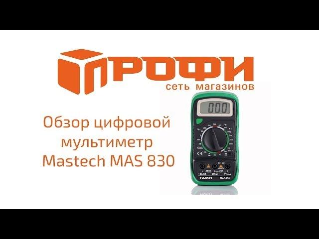 Обзор цифровой мультиметр Mastech MAS830