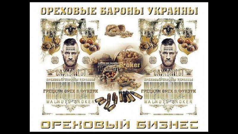 Мёдом с грецкими орехами Украина 0957351986, 0985674877, Walnuts Honey