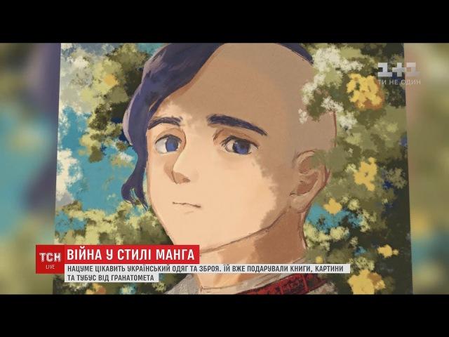 Художниця Нацуме малює українську війну в стилі японських коміксів манга
