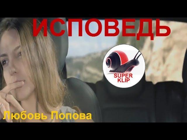 Лучшая 🌹ИСПОВЕДЬ🌹 Исп. Любовь Попова NS