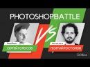 Photoshop Battle №4 - БюроБюро VS Notamedia. Сайт Союзмультфильм