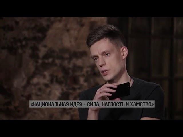 Серебряков считает, что национальная идея России заключается в силе, наглости и хамстве.