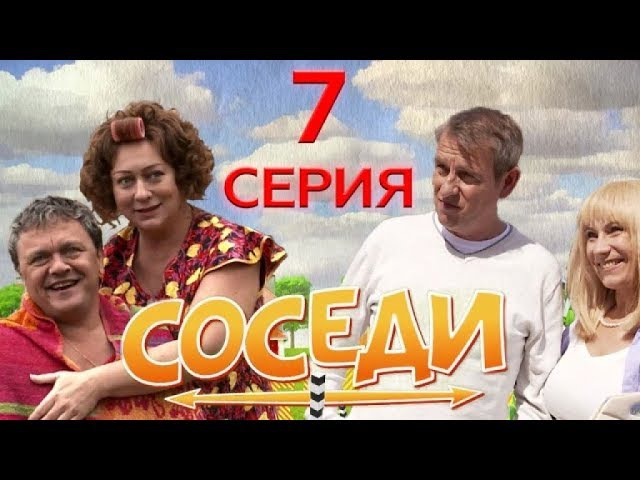 Соседи 7 серия (2012) HD 1080p