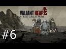 Прохождение Valiant Hearts The Great War — часть 6 Настоящие Война