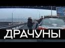 Драки на просторах России Дураки на дороге