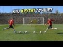 МИРАНЧУКИ vs Живой Футбол. КТО ЛУЧШЕ КРУТИТ?
