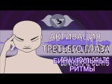 Мощные бинауральные ритмы для активации третьего глаза Тета Дельта волны Открытие третьего глаза