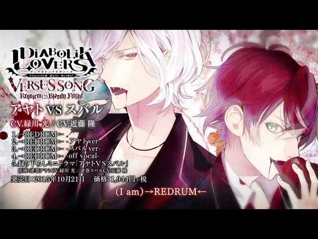 【Rejet】DIABOLIK LOVERS VERSUS SONG Requiem(2)Bloody Night Vol.Ⅰ アヤトVSスバル CV.緑川 光 / CV.近藤 隆