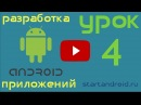 Startandroid: Урок 4. Activity, Layout, View, ViewGroup. Элементы экрана в android - видео с YouTube-канала Start Android