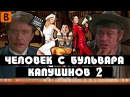 [BadComedian] - Человек с бульвара КапуциноК (Сиквел) - видео с YouTube-канала BadComedian